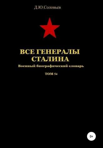 Денис Соловьев, Все генералы Сталина. Том 54