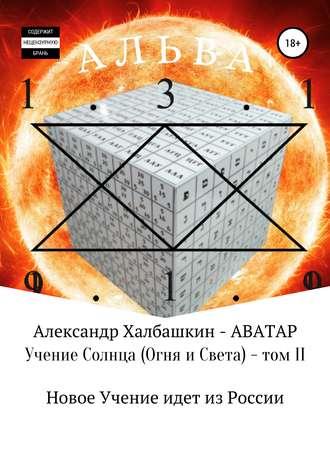 Александр Халбашкин, Учение Солнца (Огня и Света). Том II