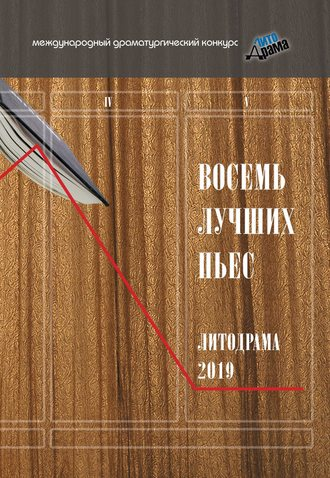 Сборник, Наталья Якушина, Восемь лучших пьес «ЛитоДрамы-2019