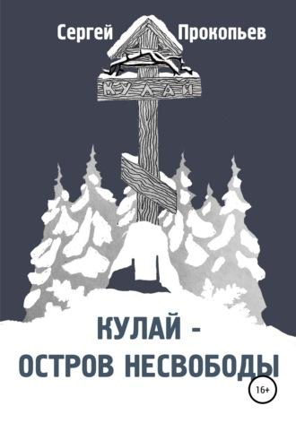 Сергей Прокопьев, Кулай – остров несвободы