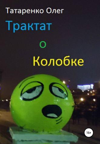 Олег Татаренко, Трактат о Колобке