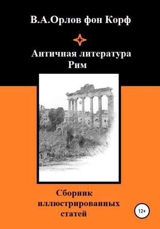 Валерий Орлов фон Корф, Античная литература. Рим
