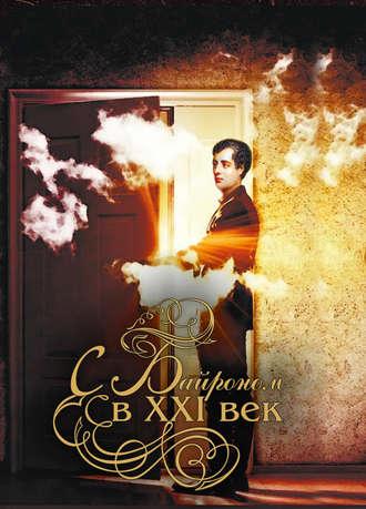 Сборник, Магдлена Тихомирова, С Байроном в XXI век