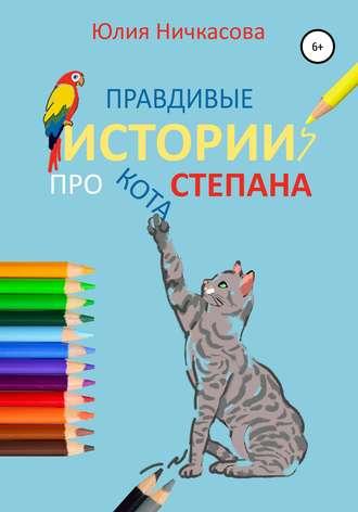 Юлия Ничкасова, Правдивые истории про кота Степана