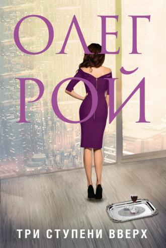 Олег Рой, Три ступени вверх