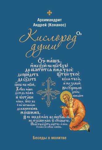 архимандрит Андрей Конанос, Кислород души. Беседы о молитве