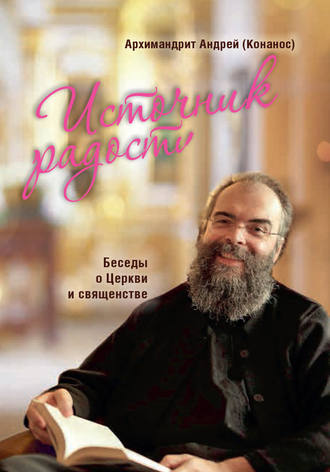 архимандрит Андрей Конанос, Источник радости. Беседы о Церкви и священстве