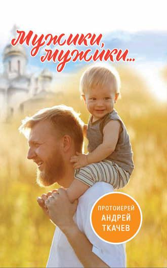 Андрей Ткачев, Мужики, мужики…