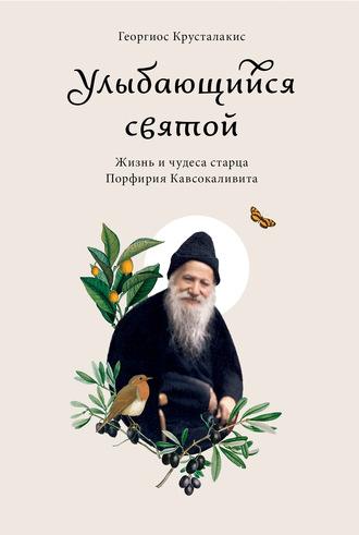 Георгиос Крусталакис, Улыбающийся святой. Жизнь и чудеса старца Порфирия Кавсокаливита