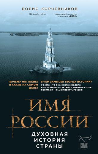 Борис Корчевников, Имя России. Духовная история страны