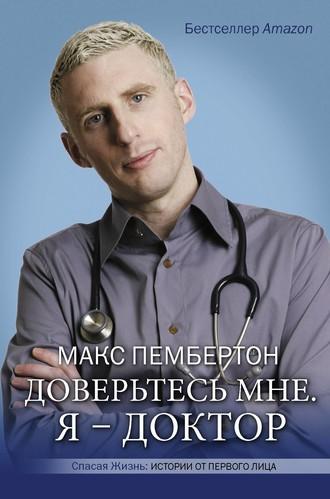 Макс Пембертон, Доверьтесь мне. Я – доктор