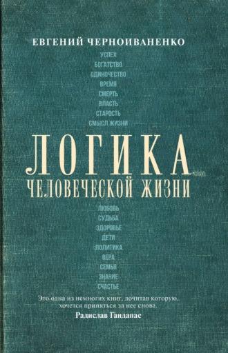 Евгений Черноиваненко, Логика человеческой жизни