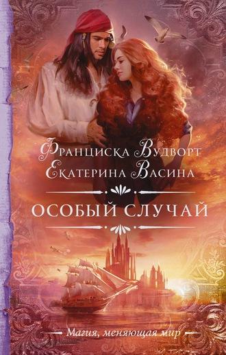 Франциска Вудворт, Екатерина Васина, Особый случай