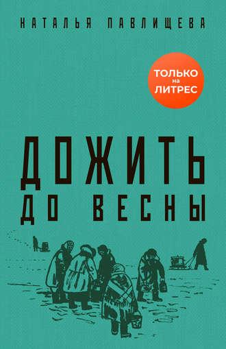 Наталья Павлищева, Дожить до весны