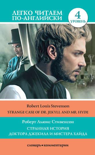 Роберт Льюис Стивенсон, Странная история доктора Джекила и мистера Хайда / Strange Case of Dr Jekyll and Mr. Hyde