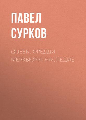 Павел Сурков, Queen. Фредди Меркьюри: наследие