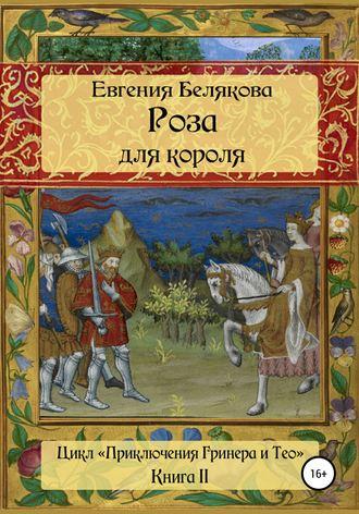 Евгения Белякова, Роза для короля