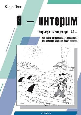 Вадим Тян, Я– интерим