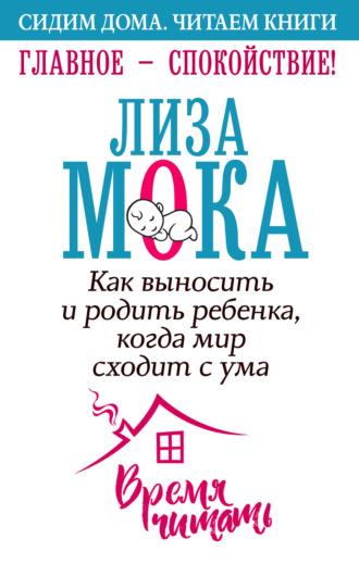 Лиза Мока, Главное – спокойствие!