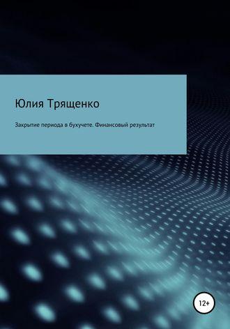 Юлия Трященко, Закрытие периода в бухучете. Финансовый результат