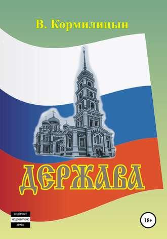 Валерий Кормилицын, Держава том 2