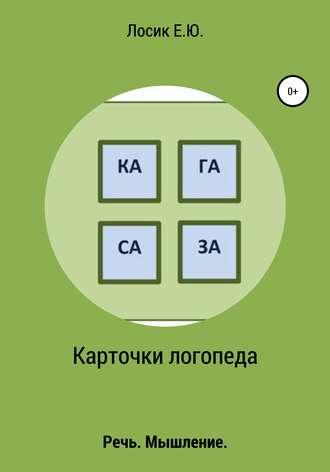 Елена Лосик, Карточки логопеда