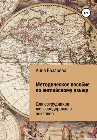 Анна Базарова, Методическое пособие по английскому языку для сотрудников железнодорожных вокзалов