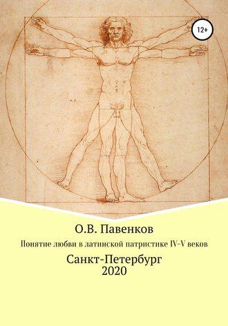 Олег Павенков, Понятие любви в латинской патристике IV-V вв.