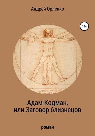 Андрей Орленко, Адам Кодман, или Заговор близнецов
