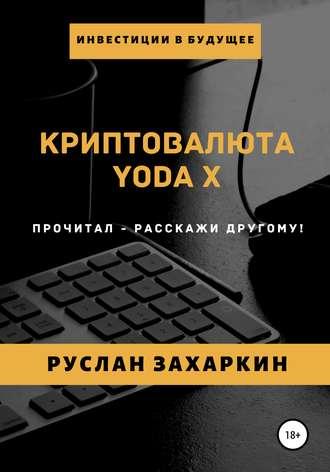 Руслан Захаркин, Криптовалюта Yoda X