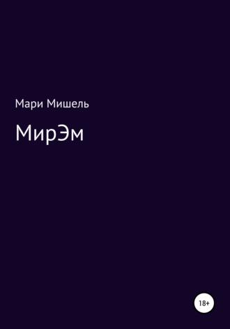 Мари Мишель, Три линии «Эм»