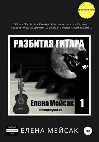Елена Мейсак, Разбитая гитара. Книга 1