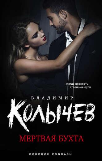 Владимир Колычев, Мертвая бухта