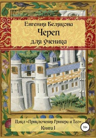 Евгения Белякова, Череп для ученика