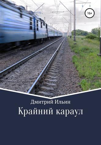 Дмитрий Ильин, Крайний караул