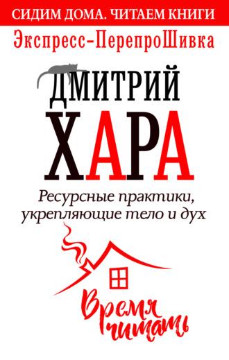 Дмитрий Хара, Ресурсные практики, укрепляющие тело и дух. Экспресс-ПерепроШивка