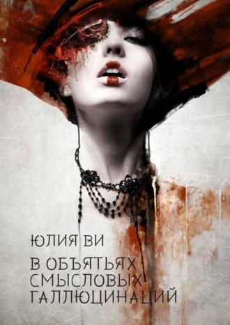 Юлия Ви, Вобъятьях смысловых галлюцинаций