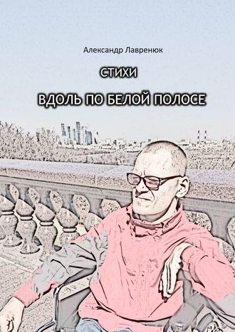 Александр Лавренюк, Вдоль побелой полосе