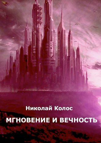 Николай Колос, Мгновение ивечность