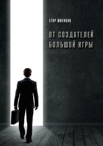 Егор Шиенков, Отсоздателей БольшойИгры