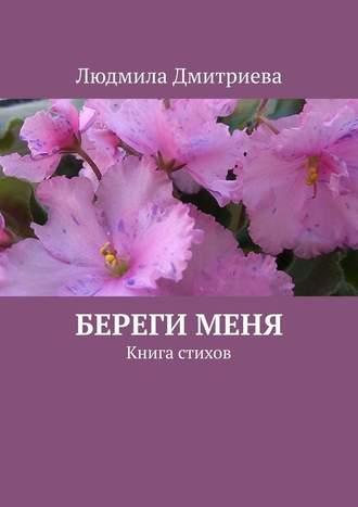 Людмила Дмитриева, Берегименя. Книга стихов