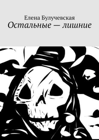 Елена Булучевская, Остальные– лишние