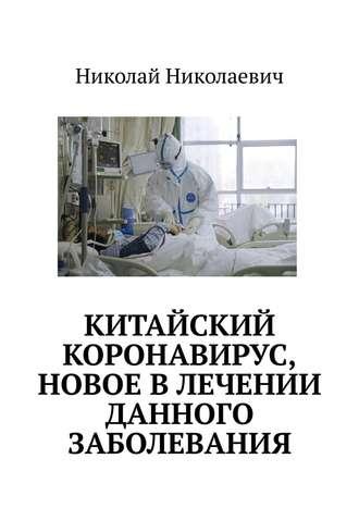 Николай Николаевич, Китайский коронавирус, новое влечении данного заболевания.