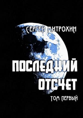 Сергей Митрохин, Последний отсчет. Книга первая