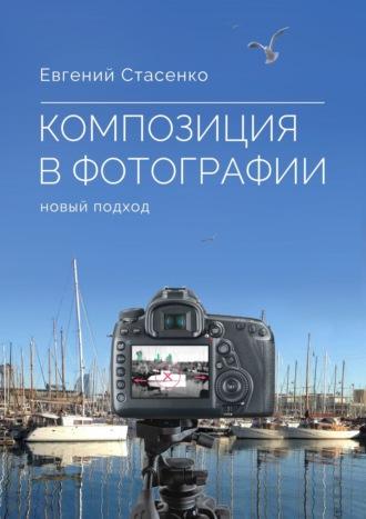Евгений Стасенко, Композиция вфотографии. Новый подход