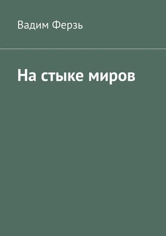 Вадим Ферзь, Настыке миров