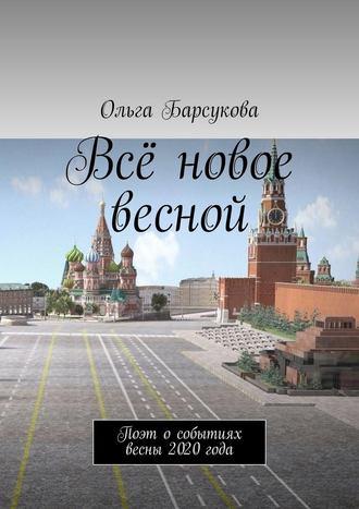 Ольга Барсукова, Всё новое весной. Поэт о событиях весны 2020 года