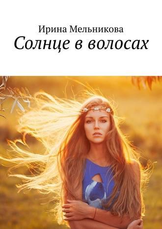 Ирина Мельникова, Солнце вволосах
