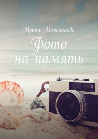 Ирина Мельникова, Фото напамять