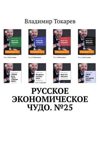 Владимир Токарев, Русское экономическое чудо.№25